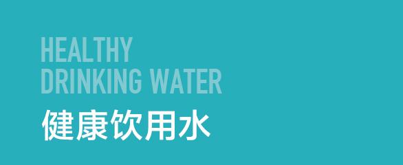 健康饮用水